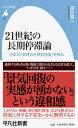 21世紀の長期停滞論 日本の「実感なき景気回復」を探る (平凡社新書) [ 福田 慎一 ]