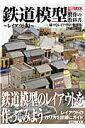 鉄道模型製作の教科書(レイアウト編) 様々なレイアウトの製作...