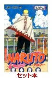 NARUTO-ナルトー 全72巻セット