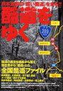 酷道をゆく 日本全国の「酷い状態の国道」を走る!! (イカロスmook) [ 松波成行 ]