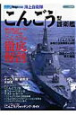海上自衛隊「こんごう」型護衛艦