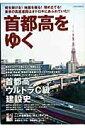 首都高をゆく 橋を架ける!地面を掘る!埋め立てる!東京の高速道路 (イカロスmook)