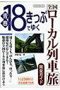 青春18きっぷでゆく全国ローカル列車旅完全ガイド
