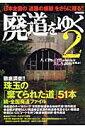廃道をゆく(2)