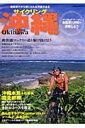 【送料無料】サイクリング沖縄