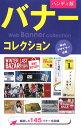 【送料無料】バナ-コレクション