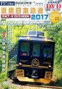 近畿日本鉄道完全データDVDBOOK(2017) 特製トールケース付き付録DVD 観光特急「青の交響