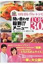 はなまるtheレシピ問い合わせ殺到!!メニュ-top 30 はなまるマ-ケット [ 東京放送 ]