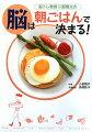脳トレ教授川島隆太の脳は朝ごはんで決まる!