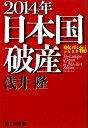 2014年日本国破産(警告編)