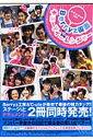 Berryz仮面vsキューティーレンジャー(ドキュメントver.) Berryz工房& ℃-ute仲良しバトルコンサー (Tokyo news mook)