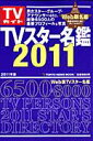 TVスター名鑑(2011年版) (Tokyo news mook)