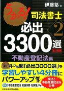 【ポイント5倍】【新刊】<br />うかる!司法書士必出3300選(2(不動産登記法編))