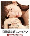 【先着特典】17 (初回限定盤 CD+DVD) (生写真付き) 渡辺美優紀