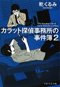 カラット探偵事務所の事件簿 2