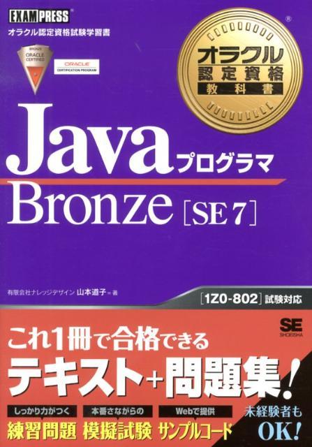 JavaプログラマBronze SE 7 オラクル認定資格試験学習書 (オラクル認定資格教科書) [ 山本道子(プログラミング) ]