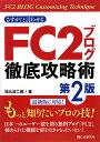 さすが!と言わせるFC2ブログ徹底攻略術第2版