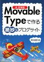 【送料無料】Movable Typeで作る絶妙なブログサイト [ 蒲生睦男 ]