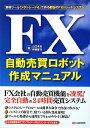 【送料無料】FX自動売買ロボット作成マニュアル