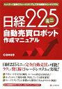【送料無料】日経225ミニ自動売買ロボット作成マニュアル