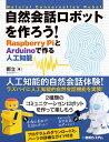 自然会話ロボットを作ろう! Raspberry PiとArduinoで作る人工知能 [ 鄭立 ]