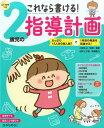 2歳児の指導計画 [ 川原佐公 ]