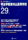 明治学院東村山高等学校(平成29年度)