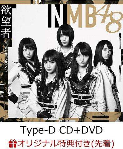 【楽天ブックス限定先着特典】欲望者 (Type-D CD+DVD) (生写真付き) [ NMB48 ]