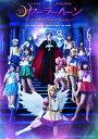 ミュージカル「美少女戦士セーラームーン」-Le Mouvement Final-DVD [ (ミュージカル) ]
