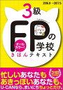 '16〜'17年版 FPの学校 3級 きほんテキスト [ ユーキャンFP技能士試験研究会 ]