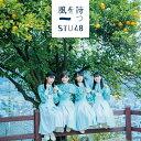風を待つ (初回限定盤 CD+DVD Type-B) [ STU48 ]