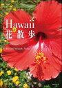 【送料無料】Hawaii de花散歩