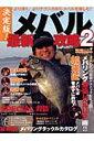 【バーゲン本】メバル最新攻略2 決定版 [ 海釣り最強バイブル ]