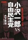 小沢一郎VS自由民主党