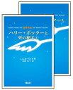 【送料無料】ハリー・ポッターと死の秘宝携帯版 [ J.K.ローリング ]