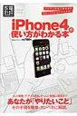 iPhone4の使い方がわかる本