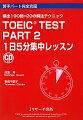 TOEIC(R) TEST part 2 1日5分集中レッスン