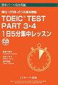 TOEIC(R) TEST PART 3・4 1日5分集中レッスン