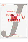 TOEIC(R) TEST英単語EXPRESS