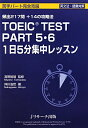 TOEIC TEST PART 5・6 1日5分集中レッスン