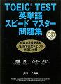 TOEIC(R) TEST英単語スピ-ドマスタ-問題集