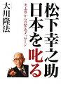 『松下幸之助 日本を叱る —天上界からの緊急メッセージ—』発売!
