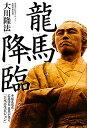 『龍馬降臨 幸福実現党・応援団長龍馬が語る「日本再生ビジョン」』発売!