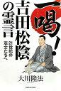 大川隆法『一喝!吉田松陰の霊言 21世紀の志士たちへ』発売!