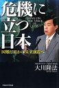 『危機に立つ日本』 ——国難打破から未来創造へ(大川隆法)4月9日発売!