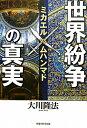 大川隆法最新刊『世界紛争の真実』4月16日発売!