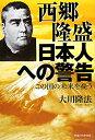 大川隆法『西郷隆盛日本人への警告』発売!