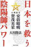 日本を救う陰陽師パワー [ 大川隆法 ]