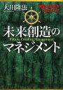 幸福の科学・大川隆法総裁『未来創造のマネジメント —事業の限界を突破する法』発売中!