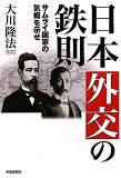 【】日本外交の鉄則 [ 大川隆法 ]